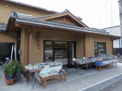 萩焼のお店.jpg