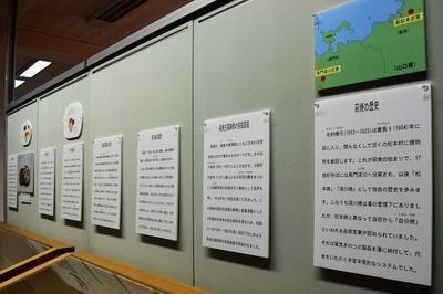 萩焼の歴史等の説明パネル.jpg