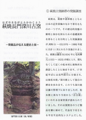 萩焼古窯跡群の発掘調査.jpg