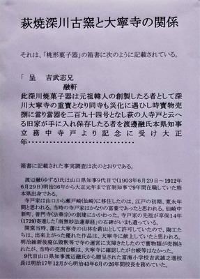 萩焼深川古窯と大寧寺との関係.jpg