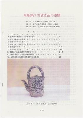 萩焼深川窯作品の寄贈説明資料1.jpg