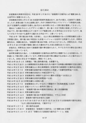 萩焼深川窯作品の寄贈説明資料2.jpg