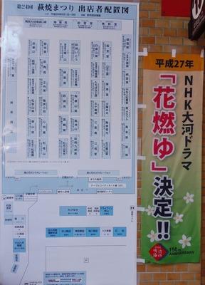 萩焼祭り 出店者配置図.jpg