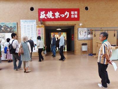 萩焼祭り会場入口.jpg