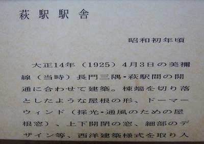 萩駅舎2.jpg