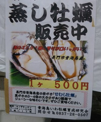 蒸し牡蠣販売中.jpg