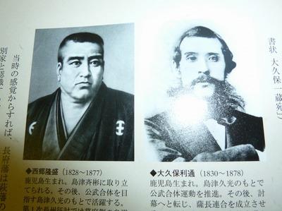 薩摩の両雄.jpg