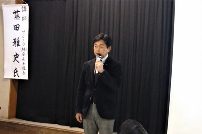 藤田講師1.jpg