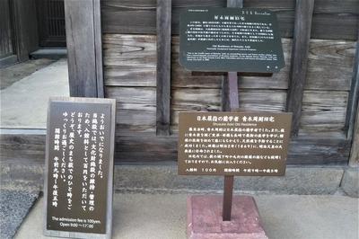 蘭方医・青木周弼の旧宅1.jpg