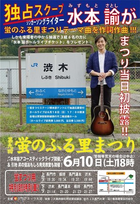 蛍のふる里まつり in JR渋木駅案内.jpg