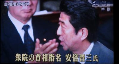 衆議院・安倍総理大臣1.jpg