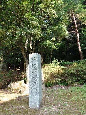 行啓記念樹の碑.jpg