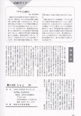 表紙ガイド・編集室.jpg
