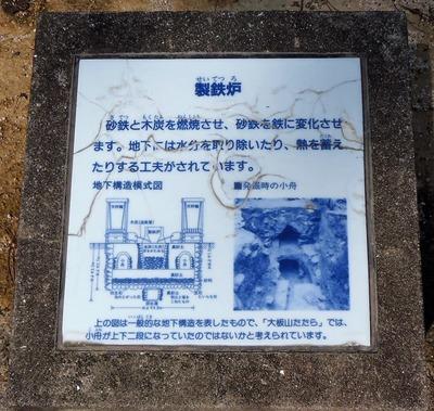 製鉄炉1.jpg