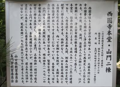 西円寺説明1.jpg