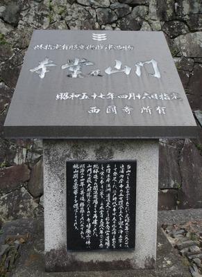 西円寺説明2.jpg