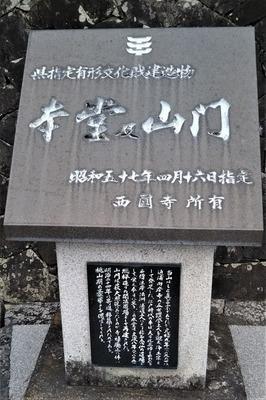 西園寺説明.jpg