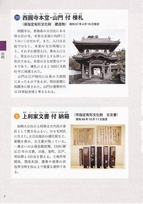 西圓寺本堂・山門 付 棟札と上利家 付 納箱.jpg