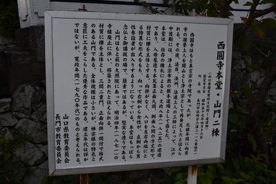 西圓寺本堂・山門の説明.jpg