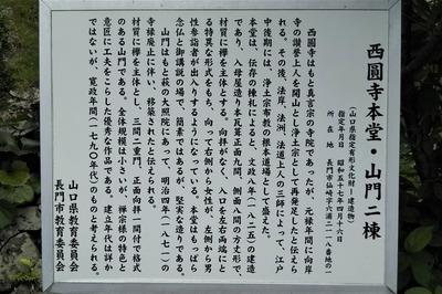 西圓寺説明.jpg