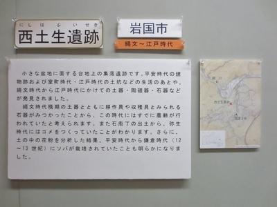西土生遺跡説明.jpg