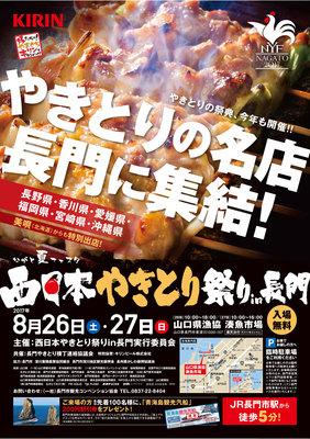 西日本やきとり祭りin長門2017ポスター.jpg