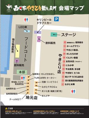 西日本やきとり祭りin長門2017会場MAP.jpg