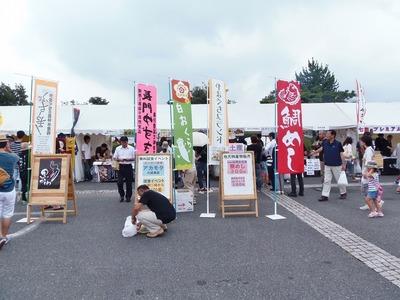 西日本やきとり祭りin長門3.jpg