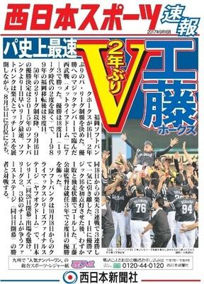 西日本スポーツ号外.jpg
