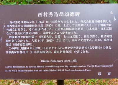 西村秀造翁頌徳碑説明.jpg