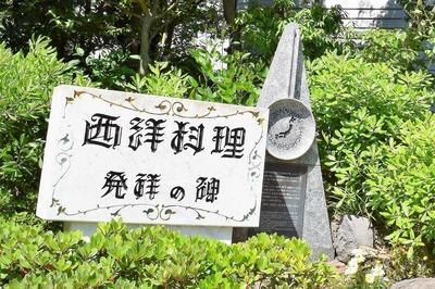 西洋料理発祥の碑.jpg