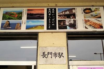見所いっぱいの長門市へようこそ.jpg