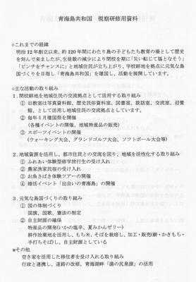 視察研修資料1.jpg
