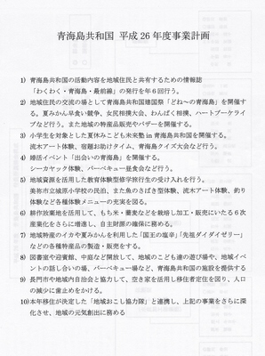 視察研修資料2.jpg