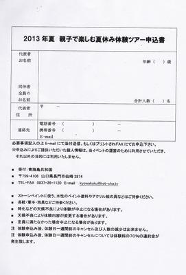 親子夏休み体験ツアー2.jpg