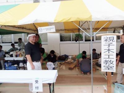 親子木工教室.jpg