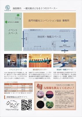 観光案内所「YUKUTE」2.jpg