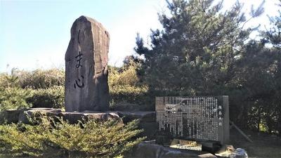角島大橋碑1.jpg