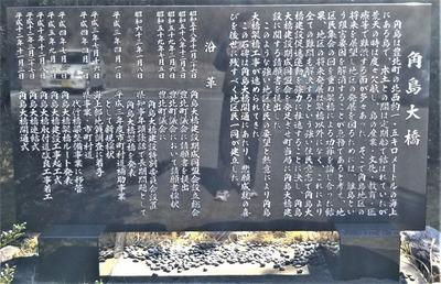 角島大橋碑2.jpg