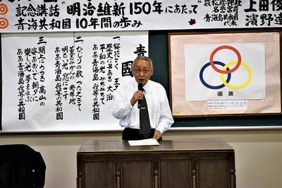 記念講演講師・上田俊成名誉宮司.jpg