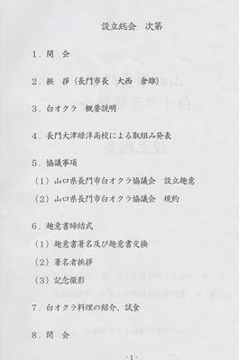 設立総会・次第.jpg