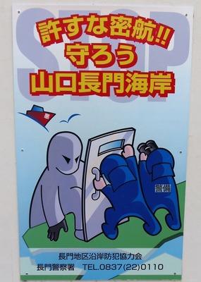 許すな密航・守ろう山口長門海岸.jpg