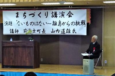 講師・前海士町長の山内道雄氏.jpg