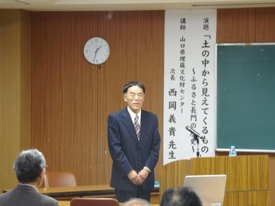 講師・西岡先生1.jpg
