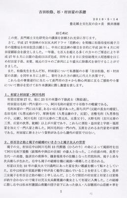 講演会資料.jpg