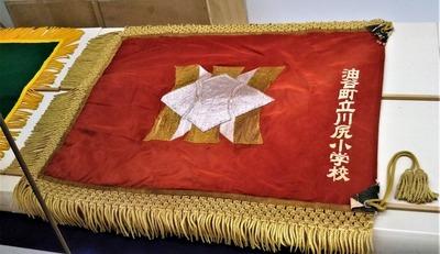 谷町立川尻小学校の校旗.jpg