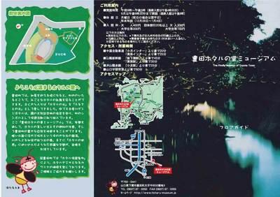 豊田ほたるの里ミュージアム1.jpg