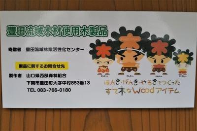 豊田流域材を使用した木製品.jpg