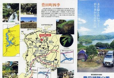 豊田湖畔公園パンフレット1.jpg