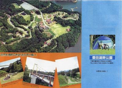 豊田湖畔公園パンフレット2.jpg